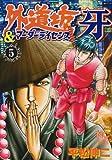 外道坊&マーダーライセンス牙 5 (ニチブンコミックス)