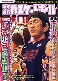 中学・高校バスケットボール 2009年 03月号 [雑誌]