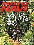 MOTO NAVI ( モト・ナビ ) 2010年 04月号 [雑誌]