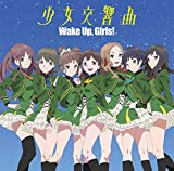 素顔でKISS ME-Wake Up, Girls!