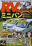 RV Magazine+ vol.2―RV&キャンピングカー活用マガジン ミニバン&キャンピングカー選びを完全サポート (TOKUMA Car Mook)