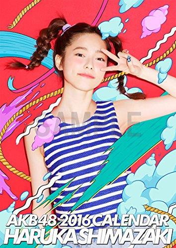 (壁掛) 島崎遥香 2016 AKB48 B2カレンダー 【楽天ブックス独占販売】