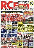 RC fan (アールシー ファン) 2014年 10月号 [雑誌]