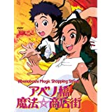 Magical Shopping Arcade Abenobashi Complete 13 Episodes Has English Audio- Sold As Is- Fx Dvd