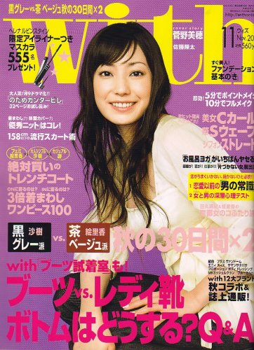 with (ウィズ) 2006年 11月 [雑誌]