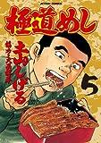極道めし : 5 (アクションコミックス)