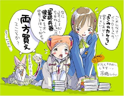 きみのカケラ 5 (5) (少年サンデーコミックス)