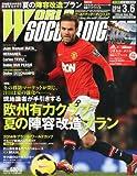 WORLD SOCCER DIGEST (ワールドサッカーダイジェスト) 2014年 3/6号 [雑誌]