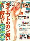 FYTTE (フィッテ) 2007年 09月号 [雑誌]