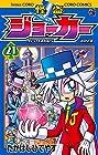 怪盗ジョーカー 第21巻 2015年10月28日発売