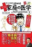 マンガで解説 よくわかる家庭の医学 / 出沢昌平 のシリーズ情報を見る