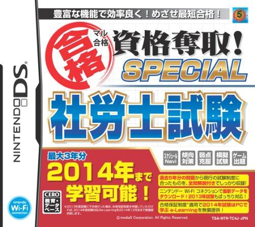 【ゲーム 買取】マル合格資格奪取! SPECIAL 社労士試験 合格保証版