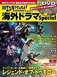 日経エンタテインメント! 海外ドラマSpecial2016[秋]号(日経BPムック