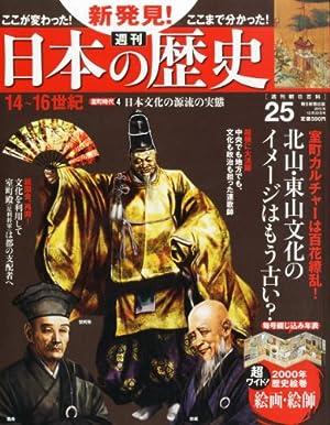 週刊 新発見!日本の歴史 2013年 12/22号 [分冊百科]