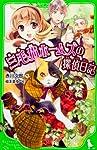 三毛猫ホームズの探偵日記 (つばさ文庫)