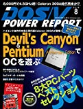 DOS/V POWER REPORT (�h�X�u�C�p���[���|�[�g) 2014�N8���� [�G��]