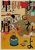 あれよ星屑 5巻<あれよ星屑> (ビームコミックス)&#8221; style=&#8221;border: none;&#8221; /></a></div> <div class=