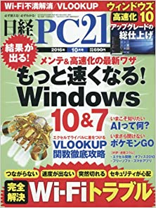 日経PC21 2016年10月号  86MB
