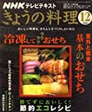 NHK きょうの料理 2008年 12月号 [雑誌]