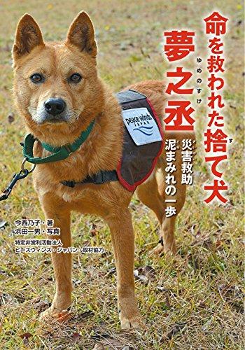 命を救われた捨て犬 夢之丞 災害救助 泥まみれの一歩 (ノンフィクション知られざる世界)