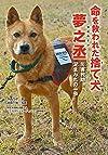 命を救われた捨て犬 夢之丞 災害救助 泥まみれの一歩