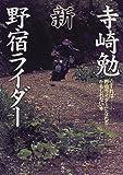 寺崎勉 新・野宿ライダー―心すれば野宿ライダーになれるかもしれない本