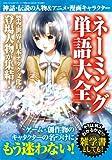 ネーミング単語大全 (三才ムック vol.457) [単行本] / 三才ブックス (刊)