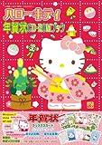 ハローキティ年賀状CD-ROMブック (小学館実用シリーズ LADY BIRD POCKET)