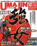 UMAJIN 2011年 12月号 [雑誌]