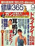 健康365 (ケンコウ サン ロク ゴ) 2007年 09月号 [雑誌]