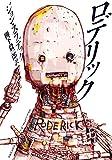 ロデリック:(または若き機械の教育)