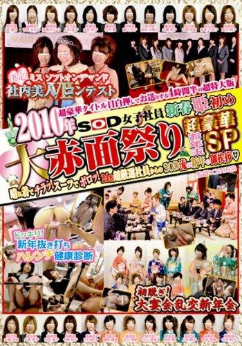 [] 2010年 SOD女子社員 新春姫初め大赤面祭り 超豪華お年玉SP