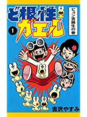 ど根性ガエル (1) ピョン吉誕生の巻 [Kindle版]