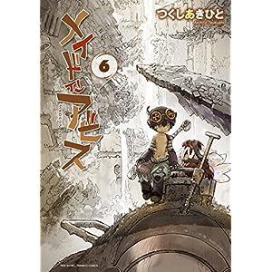 メイドインアビス(6) (バンブーコミックス) [Kindle版]