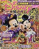 ディズニーさがしカフェ vol.31 2014年 10月号 [雑誌]