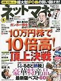 ネットマネー 2014年 05月号 [雑誌]