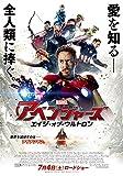 アベンジャーズ/エイジ・オブ・ウルトロン [Blu-ray]