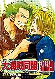 大海賊同盟 Extra Edition9 (ワンピースコミックアンソロジー)