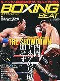 BOXING BEAT (ボクシング・ビート) 2012年 11月号 [雑誌]