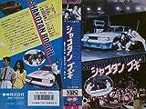 シャコタン ブギ[VHS]
