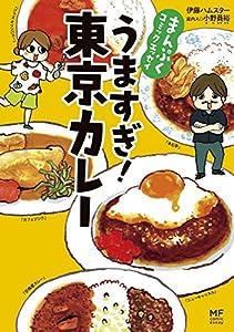 まんぷくコミックエッセイ うますぎ! 東京カレー