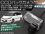 AP CCDバックカメラ ライセンスランプ一体型 トヨタ ノア/ヴォクシー AZR60系,ZRR70系 2001年11月~2013年12月