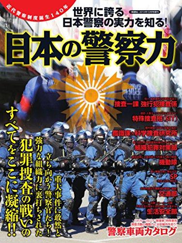 日本の警察力 (開運帖10月号増刊)