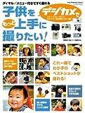 子供をデジカメでもっと上手に撮りたい!—ダイヤル/メニュー付きですぐ撮れる (Sony magazines deluxe)