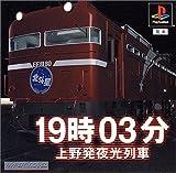 19時03分 上野発夜光列車 (廉価版)