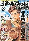 グランドジャンプPREMIUM (プレミアム) Vol.2 2012年 2/29号 [雑誌]