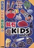 鉱石KIDS (21世紀こども遊び塾)