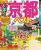 るるぶ京都ベスト'17 (るるぶ情報版(国内))