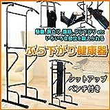 ぶら下がり健康器 シットアップベンチ付き 上半身専用 筋力トレーニング チェンニング プッシュアップ
