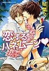 恋するハネムーン(ハート) (あすかコミックスCL-DX)